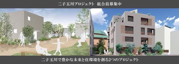 二子玉川プロジェクト